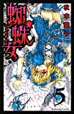 蜘蛛女(5)(分冊版) (なかよしコミックス)