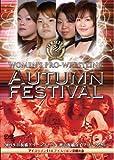 アイスリボン 秋の板橋女子プロレス祭り [DVD]