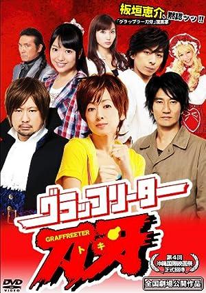 グラッフリーター刀牙 [DVD]