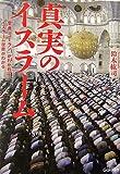 真実のイスラーム—聖典『コーラン』がわかれば、イスラーム世界がわかる(鈴木 紘司)