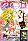 プリンセス GOLD (ゴールド) 2011年 05月号 [雑誌]