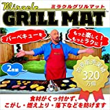 ミラクルグリルマット【2枚組】 バーベキューグリルマット BBQ Grill Mat MIRACLE GRILL MAT バーベキュー用マット BBQグリルマット ホットプレート ノンスティックバーベキューマット 焼きグリルシート