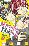 好きです鈴木くん!! 11 (フラワーコミックス)