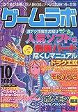 ゲームラボ 2009年 10月号 [雑誌]