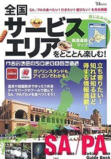 日本全国のサービスエリアとパーキングエリアを楽しむ