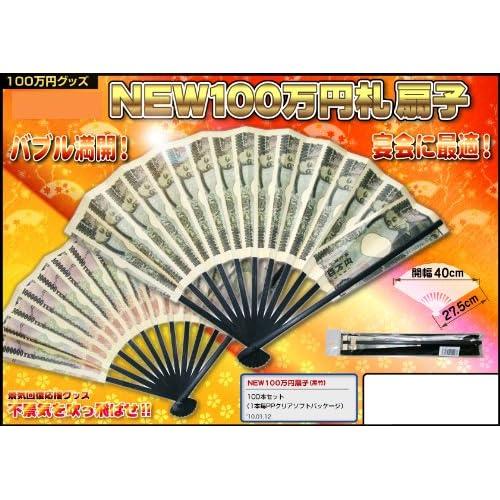 大幅値下げ【ユナイテッドジェイズ】 百万円 扇子 2本セット ジョークグッズ