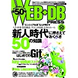 WEB+DB PRESS Vol.50���R �M�͂ɂ��