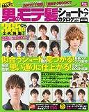 男のモテ髪ショートヘアカタログ 2010-2011年版 (インデックスムツク)