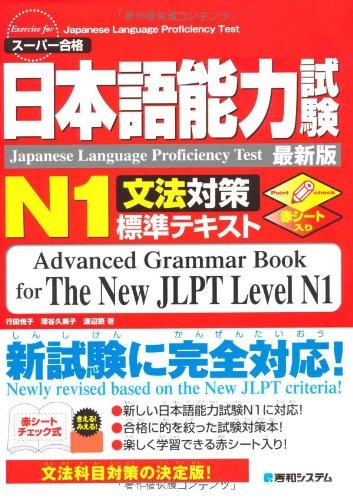 日本語能力試験N1文法対策標準テキスト