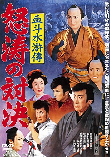 血斗水滸傳 怒涛の対決 [DVD]