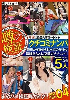 まんハメ検証隊 クチコミナンパ File.04 (生写真7枚付き)(数量限定) [DVD]