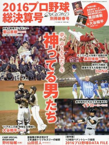 新春号 プロ野球2016 シーズン総決算号 2017年 1/4 号 [雑誌]: 週刊ベースボール 別冊