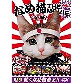 なめんなよ なめ猫THE MOVIE [DVD]