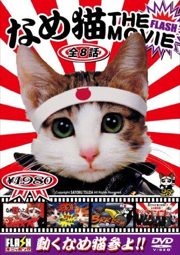 なめ猫 THE FLASH MOVIE