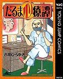 だるま心療譚 / 吉田 ひろゆき のシリーズ情報を見る
