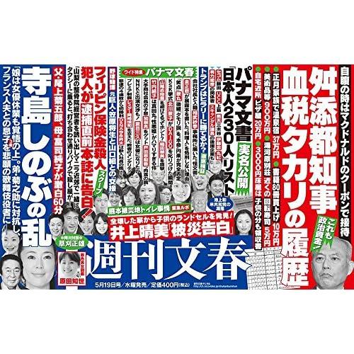 週刊文春 5月19日号[雑誌]