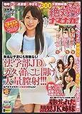 絶対ナマナカ! Vol.9 DVD300分