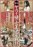 第1回ヤラず嫌い女王決定戦!! [DVD]
