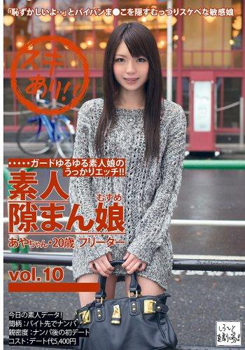 素人隙まん娘vol.10 [DVD]