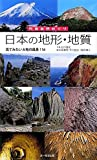 日本の地形・地質