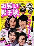 お笑い男子校 vol.8 人間関係を一斉調査!プライベート大特集 (ワニムックシリーズ 164)