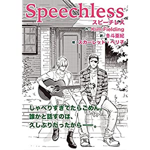 Speechless (モノクローム・ロマンス文庫)