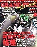 GRAND PRIX Special (グランプリ トクシュウ) 2014年 08月号 [雑誌]