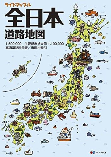 ライトマップル 全日本 道路地図 (ドライブ 地図 | 昭文社 マップル)