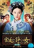 宮廷の諍い女 DVD-BOX 第3部[DVD]