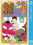 増田こうすけ劇場 ギャグマンガ日和 11 (ジャンプコミックスDIGITAL)