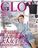 GLOW(グロー) 2016年 05 月号 [雑誌]