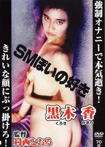 SMぽいの好き 黒木 香 [DVD]