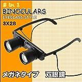 3in1  2.8倍 メガネ型ルーペ  遠近両用 両手がフリー