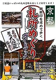 京都 御朱印を求めて歩く札所めぐりガイドブック