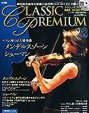 隔週刊 CLASSIC PREMIUM (クラシックプレミアム) 2014年 11/11号 [分冊百科]