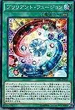 ブリリアント・フュージョン ノーマル 遊戯王 クラッシュ・オブ・リベリオン core-jp056