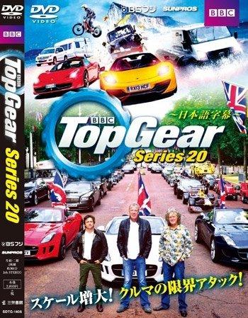 TOP GEAR トップギア シリーズ20  日本語字幕版