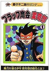 ブラック商会変奇郎 (1) (藤子不二雄Aランド (Vol.031))