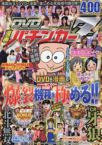 漫画パチンカー2016年7月号増刊 DVD漫画パチンカーZ vol.8