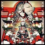 【Amazon.co.jp限定】短夜、稲荷神社のはずれにて(ダイカットステッカー付)