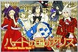 ハートの国のアリス(6) (アヴァルスコミックス)