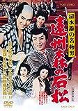 清水港の名物男 遠州森の石松[DVD]