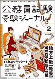公務員試験 受験ジャーナル 28年度試験対応Vol.2