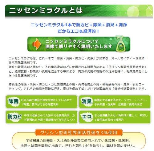 ニッセンミラクル 1リットルボトル ※これ1本で防カビ+除菌+消臭+洗浄!エコ&経済的なオールマイティーな台所・住居用除菌洗剤です!