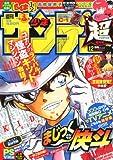 週刊 少年サンデー 超 (スーパー) 2011年 12/25号 [雑誌]