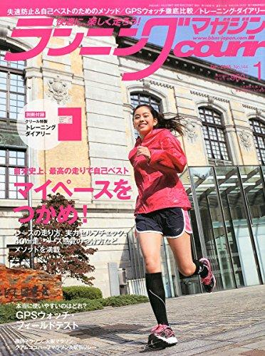 ランニングマガジン courir (クリール) 2015年 01月号 [雑誌]