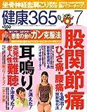 健康365 (ケンコウ サン ロク ゴ) 2008年 07月号 [雑誌]