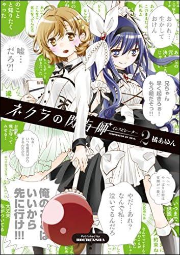 ネクラの閃与師(インスピレーター) (2)  まんがタイムKRコミックス フォワードシリーズ)