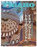 フィガロ ヴォヤージュ Vol.31 イスタンブールとトルコのリゾートへ。 (FIGARO japon voyage)
