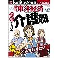 週刊 東洋経済 2014年 5/17号 [雑誌]